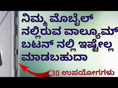 ನಿಮ್ಮ ಮೊಬೈಲ್ ವಾಲ್ಯೂಮ್ ಬಟನ್ ನಲ್ಲಿರುವ ಟ್ರಿಕ್ ಗಳು  mobile volume button tricks in kannada