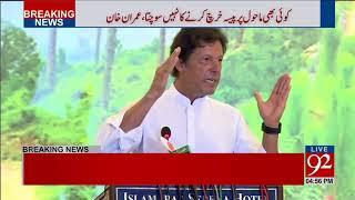 Imran Khan addressing at an event - 22 August 2017 - 92NewsHDPlus