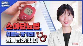 [닥터인사이트] 소아당뇨병 치료는 장기전! 함께 돕겠습니다 (소아청소년과 양아람 교수) I 강북삼성병원