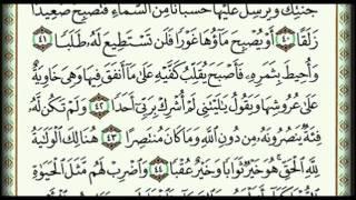 سورة الكهف كاملة بصوت الشيخ العجمي اقرا واستمع معه