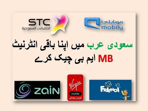 how to check remaining internet MB of  STC Mobily zain or other company in saudi