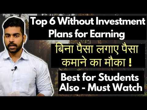 Zero Investment Business Ideas | How to Make Money | Top 6 Ways | Praveen Dilliwala | 2018