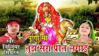 पूर्णा माँ तुझ संग प्रीत लगाई !! New Maa Bhajan !! Purnagiri Special Bhajan !! Neelima, Simrat Singh