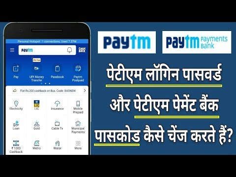How to Change/Reset PayTm Login Password and PayTm Payment Bank Pass code  