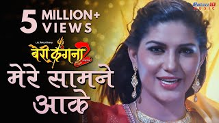 Mere Samne Aake I मेरे सामने आके   Bairi Kangana 2 Song   Sapna Choudhary New Song Bhojpuri Hit 2018