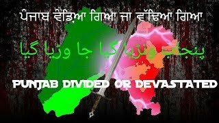 Division Of Punjab 1947 ਪੰਜਾਬ ਵੰਡਿਆ ਗਿਆ ਜਾ ਵੱਢਿਆ ਗਿਆ  پنجاب ونڑیا گیا جا وڑیا گیا