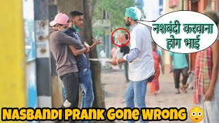 Nasbandi Prank Gone Wrong 😳 - Epic Reactions   Pranks In India 2020   By TCI