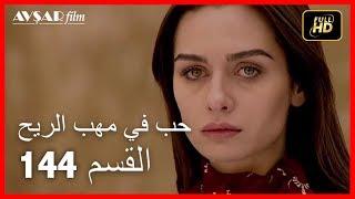 حب في مهب الريح - الحلقة 144