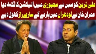 Imran Khan Exclusive Interview - Takrar with Imran Khan - 14 February 2018 | Express News