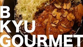 Cheap B-Kyu Gourmet Pork Steaks