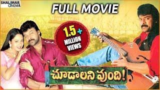 Choodalani Vundi Telugu Full  Movie || చూడాలని ఉంది సినిమా || Chiranjeevi , Soundarya,Anjala Zaveri