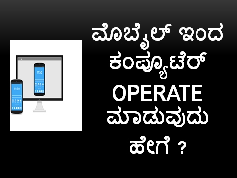 How to Control your computer From Mobile Phone | Kannada