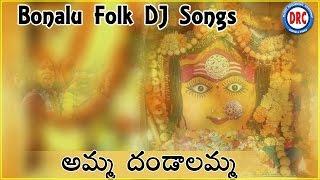 Amma Dandalamma Bonalu Folk DJ Song    Telangana Devotional Songs