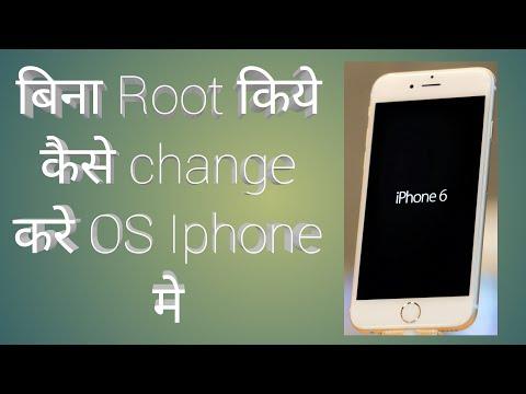 बिना Root किये change करे अपने Android phone का OS iphone look मे