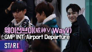 Download 웨이션브이, 중국 대형 신인 그룹 '데뷔 임박' (WayV, GMP INT' Airport Departure) Video