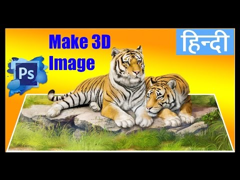 [ Hindi ] How to Make 3D image in Photoshop Tutorial 2017    Pop - Out Photo Effect