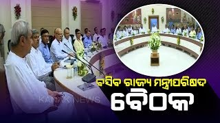 CM Naveen Patnaik Along With Council Of Ministers To Hold Budget Meeting In Sachivalaya