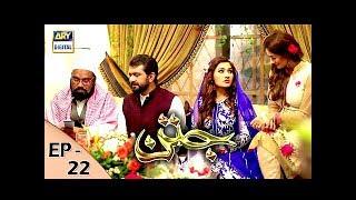 Jatan Episode 22 - 7th December 2017 - ARY Digital Drama