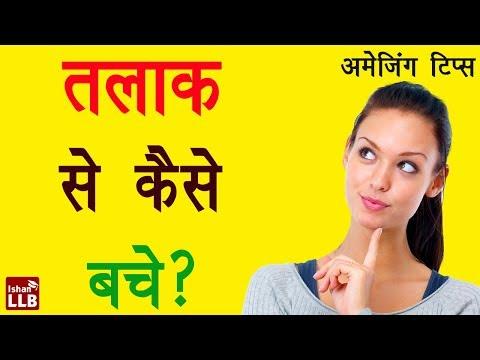 तलाक से बचने के उपाय | How to Avoid Divorce in Hindi | By Ishan Sid