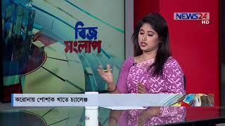 Biz Shonglap ।। বিজ সংলাপ LIVE Talk Show - 28th March, 2020 on NEWS24