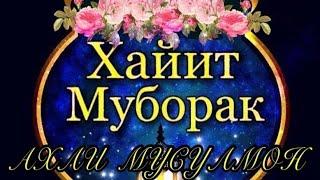 ИЙД РАМАЗОН МУБОРАК 2020/УРАЗА БАЙРАМ/Ураза Хайит Муборак Болсин 2020