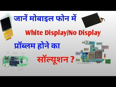 how to fix no display/ white display problem in mobile ? explained in hindi