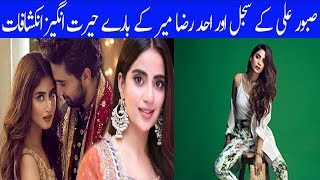 Saboor Aly in Gup Shup with Fuchsia | Revealed engagement story of Sajjal Ali and Ahad Raza Mir