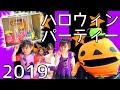 【よつご】お菓子&ゲームてんこもり!ハロウィンパーティー2019【くわぽす!】