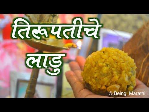 तिरुपती बूंदी लाडू / TIRUPATI BOONDI LADOO MARATHI FOOD RECIPE