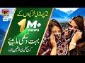 Download Bohat Dukhi Mahiye - Kiran Kashmiri And Nosheen Hazara - saraiki - Tp Gold MP3,3GP,MP4