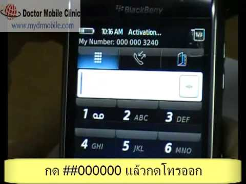 disable activation required Blackberry storm 9500 9530