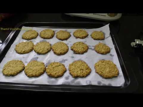 Oatmeal cookies recipe in Tamil - ஓட்ஸ் பிஸ்கட் - தமிழ்