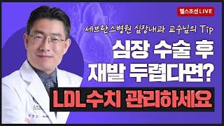 심장 수술 후 재발 두렵다면? LDL 수치 관리하세요! 세브란스병원 심장내과 교수님의 TIP