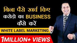 बिना पैसे खर्च किए करोड़ो का Business कैसे करें   White Label Marketing   Dr Vivek Bindra