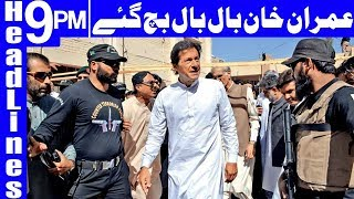 PM Khan gets permanent exemption from appearance | Headlines & Bulletin 9 PM | 11 Sep 2018 | Dunya
