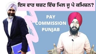 Pay Commission Punjab 2021 I ਕੀ ਇਸ ਵਾਰ ਬਜਟ ਵਿਚ ਮਿਲੇਗਾ ਪੇ ਕਮਿਸ਼ਨ I By Manpreet Singh