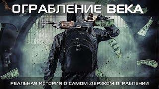 Ограбление века (Фильм 2017) Боевик, триллер, криминал