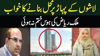 Greed of Malik Riaz has no ending - Iqra Malik - Khabar Gaam