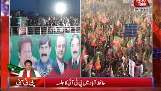 Hafizabad: Imran Khan Arrived in Public Rally