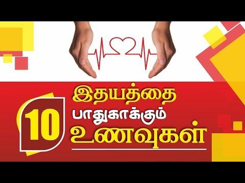 Health Tips in Tamil - 10 Heart Health Foods  ( இதயத்தை பாதுகாக்கும் 10 உணவுகள் )