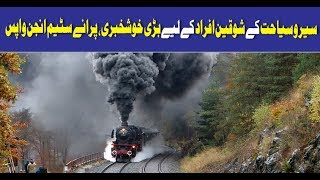 Good News for those Who Loves to Travel | Steam Engines are Back | Neo News