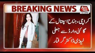 Fake Doctor Arrested From Jinnah Hospital Gynae Ward