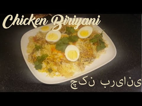 Pakistani Chicken Biriyani - چکن بریانی