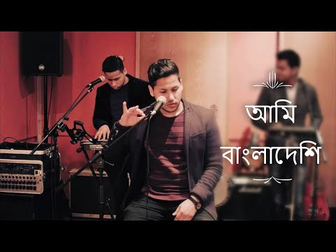 Ami Bangladeshi | Bangla New Song  | Official Music Video By Smart-Twins