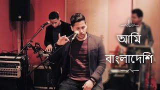 Ami Bangladeshi | Bangla New Song 2017 | Official Music Video By Smart-Twins