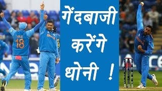 MS Dhoni to ball in India vs England ODI | वनइंडिया हिंदी