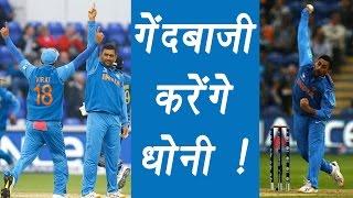MS Dhoni to ball in India vs England ODI | वनइंडिया हिंदी
