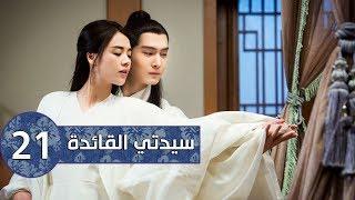 الحلقة 21 من مسلسل ( سيدتي القائدة | Oh My General ) مترجمة