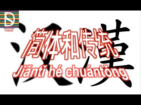 Video 8 | Simplified and Traditional Chinese Characters