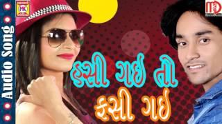 New Gujarati Love Song   Hasi Gai to Fasi Gai   Bechar Thakor New Song 2017